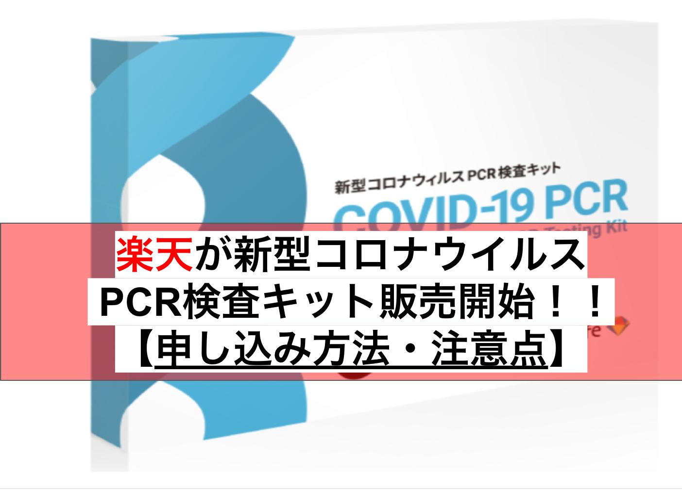 キット 検査 楽天 pcr